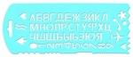 рафарет букв, цифр и символов пластик СТАММ