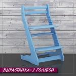"""Стул детский """"Вырастайка-2"""" голубой"""