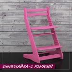 """Стул детский """"Вырастайка-2"""" розовый"""